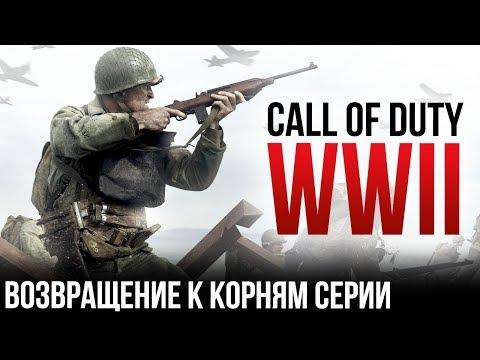 Call of Duty: WWII - Возвращение к корням серии I E3 2017