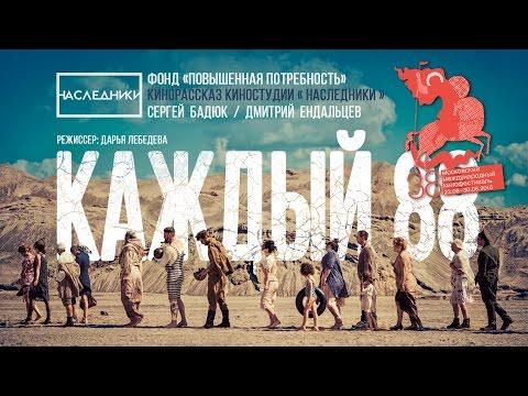 «КАЖДЫЙ 88» Короткометражный фильм. Участник 38ММКФ