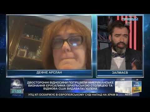 Дефне Арслан: підтримка курдів з боку США може сприяти новій хвилі сепаратизму