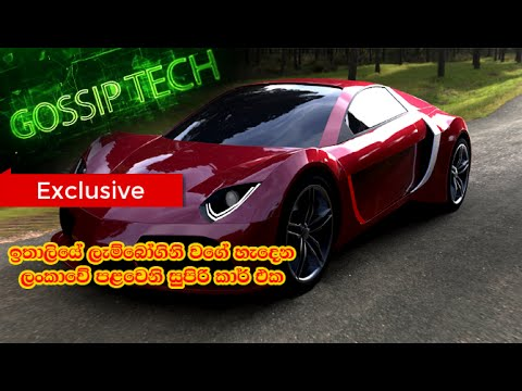 Sri Lankans first electric Super Car