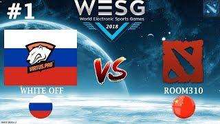 "ВАЖНЕЙШИЙ МАТЧ ДЛЯ ""ВП""! | WHITE-OFF (VP) vs Room310 #1 (BO2) | WESG 2019"