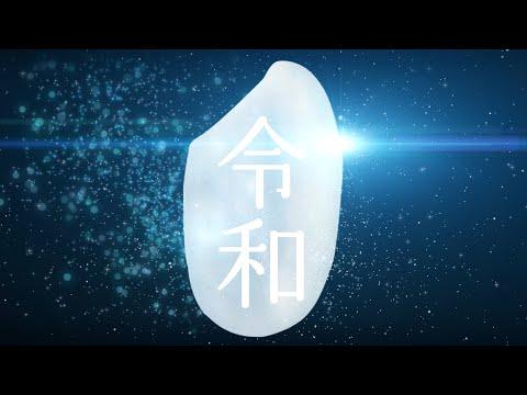 新元号「令和」記念動画「新しい時代も、お米とともに。」「人はすぐ騙される」〜英語版〜