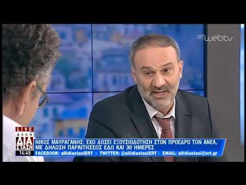 Ο Νίκος Μαυραγάνης στην «Άλλη Διάσταση» | 14/1/2019 | ΕΡΤ