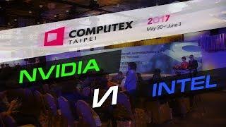 18-ядерный ответ Intel на RyZen и NVidia на C...