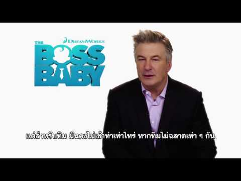 The Boss Baby - Alec Baldwin Interview (ซับไทย)