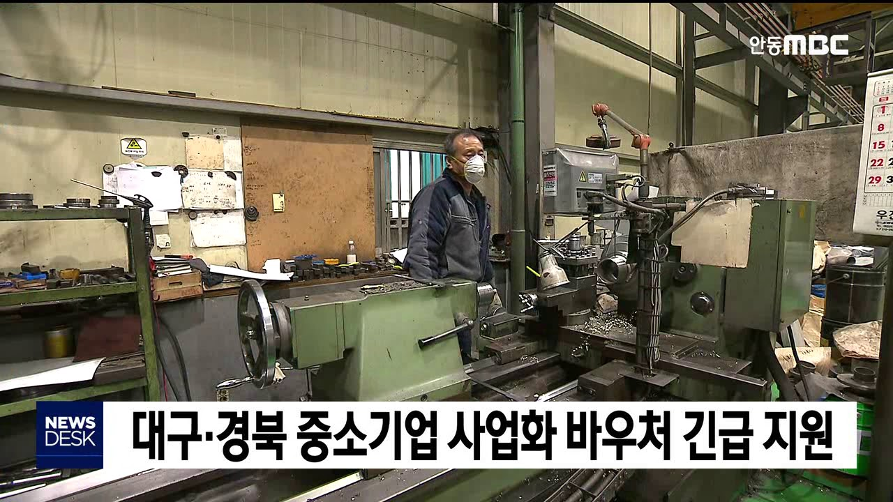 대구·경북 중소기업에 바우처 사업 지원