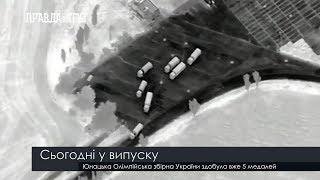 Випуск новин на ПравдаТут за 13.10.18 (06:30)