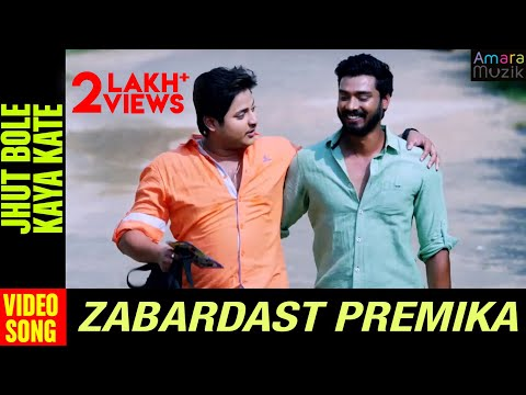 Video Zabardast Premika Odia Movie || Jhut Bole kaya kate | Video Song | Babushan & Sidhu download in MP3, 3GP, MP4, WEBM, AVI, FLV January 2017
