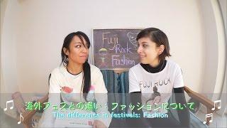 海外フェスとの違い:ファッションについて