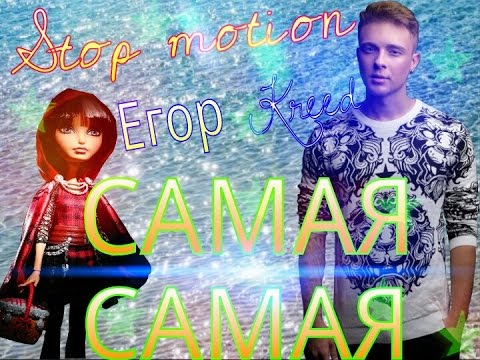 Stop motion: Егор Kreed -\