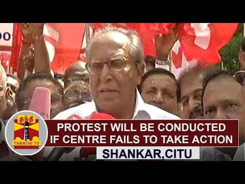 Subsequent-Protest-will-be-conducted-if-Centre-Fails-to-take-action--Shankar-CITU-Thanthi-TV