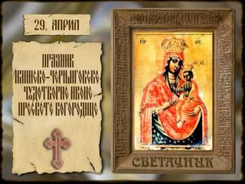 СВЕТАЧНИК 29. АПРИЛ