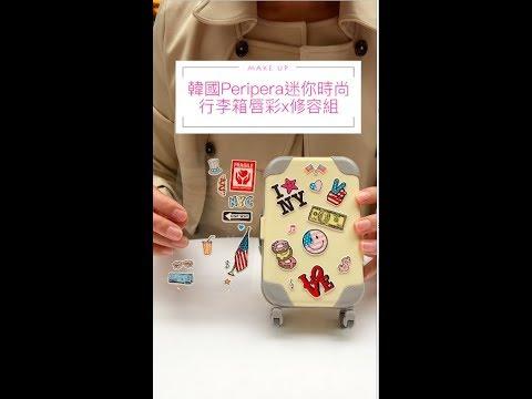 韓妞愛用彩妝Peripera 『迷你時尚行李箱』組合