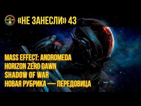 «Не занесли» #43. Mass Effect: Andromeda, Horizon Zero Dawn, Shadow of War