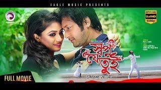 Download Video Bangla Movie | Shopno Je Tui | Emon, Achol | Achol Hit Movie | Eagle Movies (OFFICIAL) MP3 3GP MP4