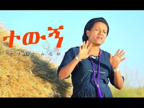 Tigist Addisu - Tewugn - New Ethiopian Music 2017