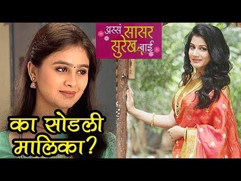 Video Why Mrunal Dusanis Left Asa Sasar Surekh Bai Serial ?   Colors Marathi download in MP3, 3GP, MP4, WEBM, AVI, FLV January 2017