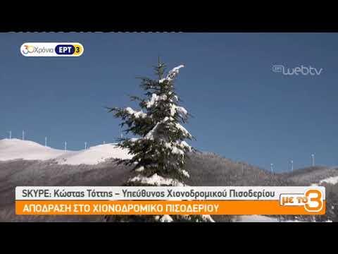 Απόδραση στο Χιονοδρομικό Κέντρο Πισοδερίου Φλώρινας   14/12/2018   ΕΡΤ