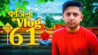 Download Video আমার সাথে কি হলো কুমিল্লায়   Comilla   Tawhid Afridi   Vlog 61   কুমিল্লা এগুলেই এগুবে বাংলাদেশ MP3 3GP MP4