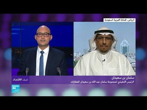 العرب اليوم - شاهد: بن سعيدان يُؤكّد أنّ مجال التطوير العقاري يخلق فرص عمل للشباب