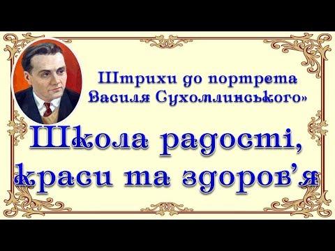 Штрихи до портрета Василя Сухомлинського   Школа радості, краси та здоров'я