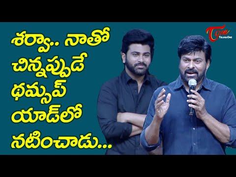 Megastar Chiranjeevi Superb Speech at Sreekaram Movie Event | TeluguOne Cinema