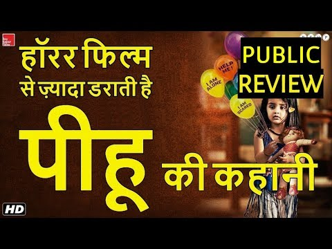 Public Review For Film Pihu || First Day First Show || Public Reaction