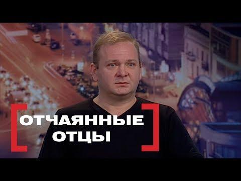 Отчаянные отцы. Касается каждого эфир от 20.04.2018 - DomaVideo.Ru