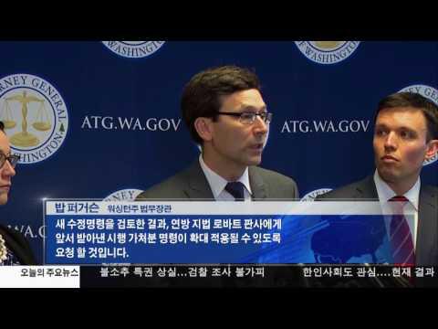 트럼프 '수정명령' 첫 소송은 하와이주 3.09.17 KBS America News