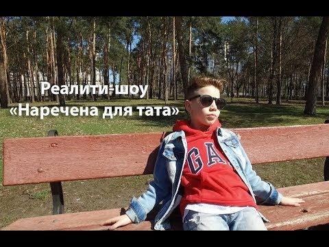 Реалити-шоу «Наречена для тата» (видео)