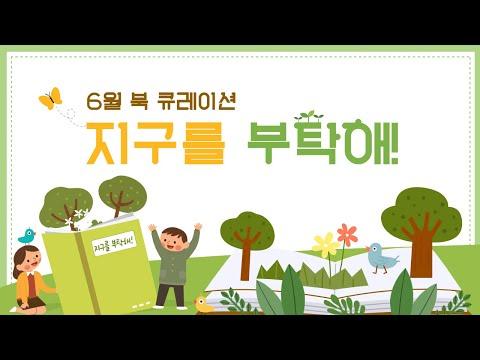 6월 북 큐레이션