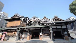 【動画】「道後温泉と水琴窟」完成!