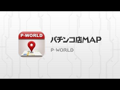 Video of パチンコ店MAP