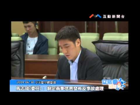 馬志成 立法會議程前發言 20140630