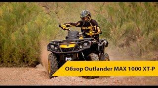 5. Обзор BRP Can Am Outlander MAX 1000 XT-P
