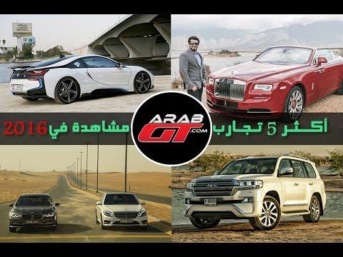 العرب اليوم - بالفيديو: أكثر 5 تجارب قيادة مشاهدة على شاشة
