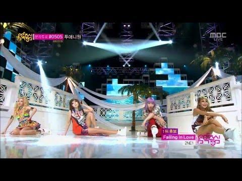 2NE1_0720_MBC Music Core_FALLING IN LOVE_No.1 of the Week