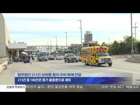 우버, 성희롱 혐의 직원 20명 해고 6.06.17 KBS America News