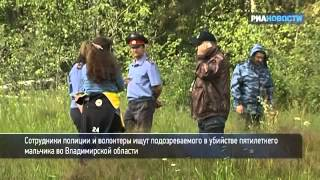 Полиция ищет убийцу пятилетнего мальчика