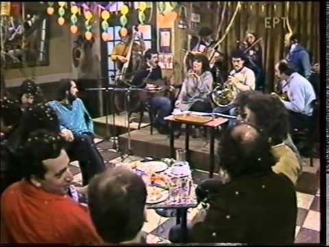 Otan tragoudao (Dimitra Galani & Hanomai giati Remvazo) (видео)