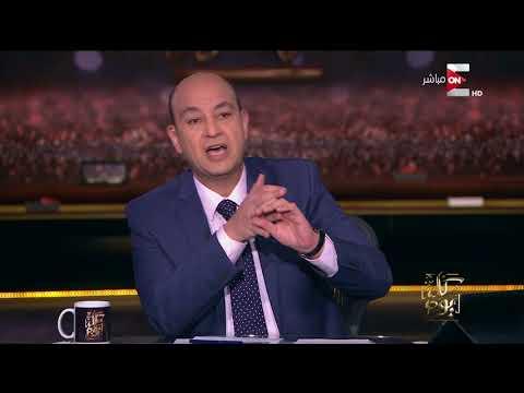 """عمرو أديب يطالب بتطبيق القانون على """"الأولتراس"""""""