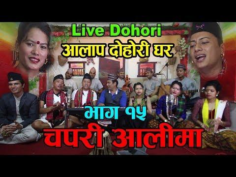(live Dohori Syam Rana VS Mina Budhathoki गाउदा गाउदै स्टेजमै ढलिन मिना | Aalap Dohorighar - Duration: 32 minutes.)