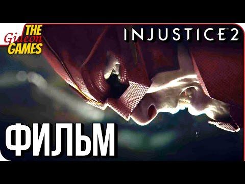 INJUSTICE 2 ➤ ФИЛЬМ \\ ИГРА ЦЕЛИКОМ