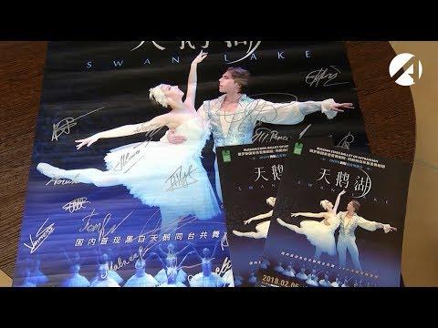 Китайские критики оценили «Лебединое озеро» в постановке Астраханского театра оперы и балета