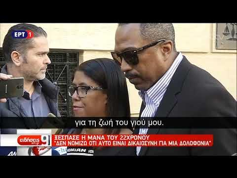 Ανατροπή στην υπόθεση δολοφονίας του Μ. Χέντερσον στον Λαγανά | 22/11/18 | ΕΡΤ