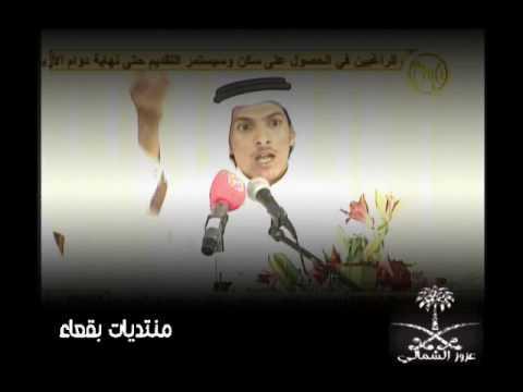 الشاعر سعود الحافي وقصيدة في بقعاء عيد الفطر