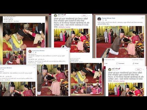 (शितल निवासमाका केही तस्वीर अहिले सामाजिक संजालमा चर्चा र अालोचनाको केन्द्रमा ! - Duration: 2 minutes, 43 seconds.)