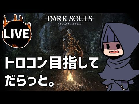 【LIVE】DARK SOULS REMASTERED トロコン目指して#2