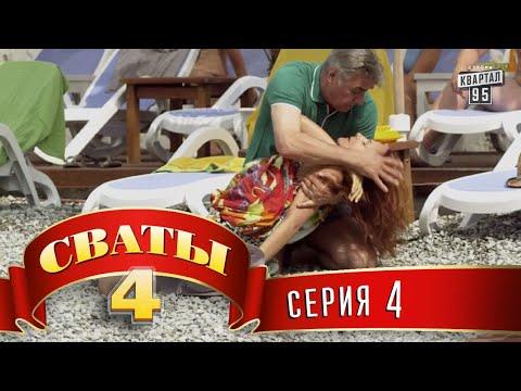 Сваты 4 (4-й сезон, 4-я серия) (видео)