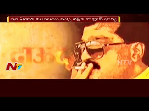 Dawood Ibrahim's Younger Brother Shares Sensational Facts | Special Focus